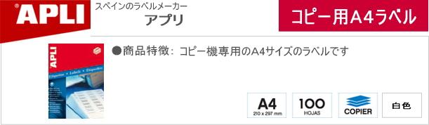 アプリコピーA4ラベル