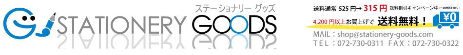 輸入文具通販・日本の文房具通販【ステーショナリーグッズ】