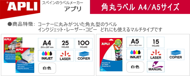 アプリマルチA4角丸