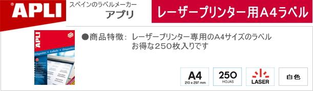 アプリレーザーA4ラベル