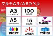 アプリマルチA3-A5