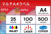 アプリマルチA4
