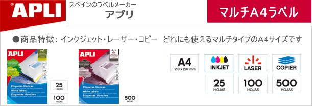アプリマルチA4ラベル