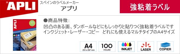 アプリマルチA4強粘着ラベル